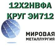 Лист сталь 12Х2НВФА,  ЭИ-712 купить