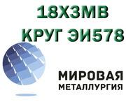 Круг сталь 18Х3МВ (ЭИ578),  Круг сталь 13Х3НВМ2Ф (ДИ45,  ВКС-4)