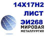 Лист сталь 14Х17Н2
