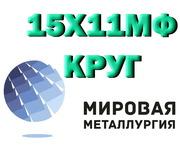Круг сталь 15Х11МФ (1Х11МФ),  квадрат 15Х11МФ купить
