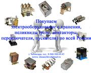 Куплю контакторы вакуумные КВ-1,  КВ-2